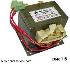 Высоковольтный трансформатор микроволновых печей (микроволновок).