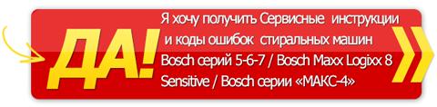 Сервисные инструкции и коды ошибок стиральных машин Bosch.