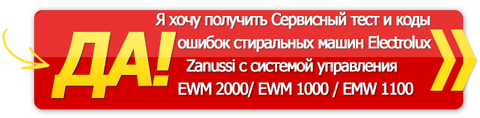 Сервисный тест и коды ошибок стиральных машин Zanussi.