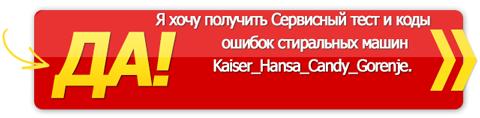 Сервисная инструкция и коды ошибок стиральных машин Hansa.