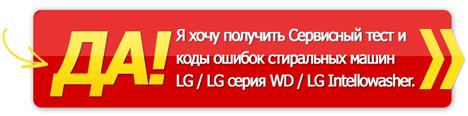 Сервисный тест и коды ошибок стиральных машин LG.