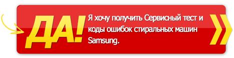 Сервисная инструкция тест и коды ошибок стиральных машин Samsung